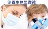 北京生物显微镜的应用