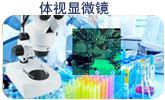 北京体视显微镜的应用